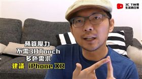 蘋果,iPhone,愛瘋,iPhone XS,iPhone XR,3C達人Tim哥3,Tim哥