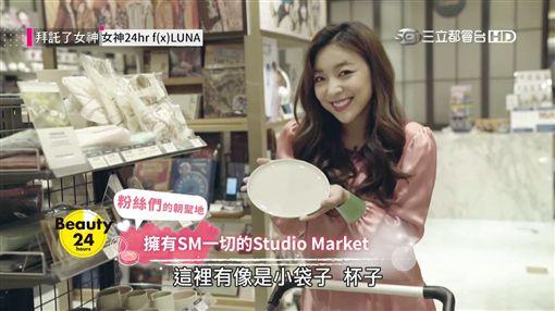 讓f(x)Luna身材更完美的私房貨!《拜託了!女神》首播 圖/MTV提供