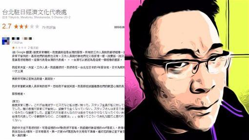 朱學恆分享台北駐日經濟文化代表處評論(google/組圖) ID-1547623