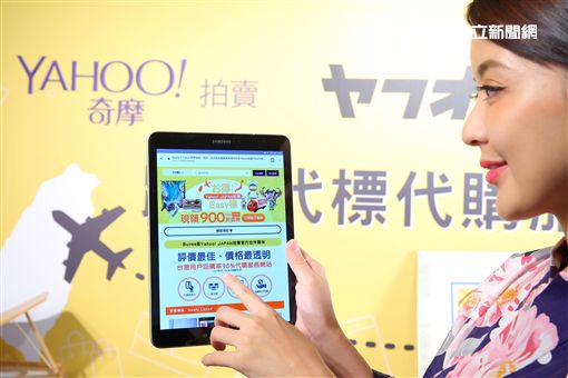代購,Yahoo奇摩拍賣,拍賣,Yahoo! JAPAN,Buyee,日貨