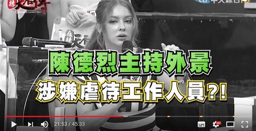 陳德烈、安妮上麻辣天后傳 圖/翻攝自麻辣天后傳YouTube