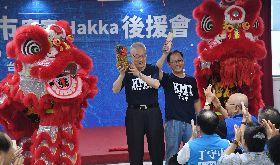 台北市客家挺丁守中後援會活動(1)