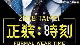 台北西服商業同業公會,2018 Taipei 正裝時刻,西裝,正裝時刻