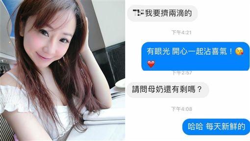 T妹滴母乳(圖/臉書)
