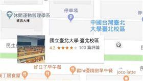 Google Map上的「國立臺北大學 臺北校區」,校名遭到惡意竄改。(圖/翻攝自Google Map)
