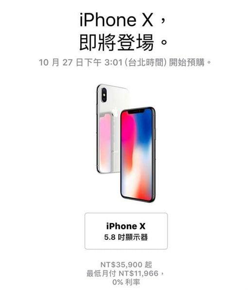 蘋果,iPhone,愛瘋,iPhone XS,iPhone XS MAX圖/翻攝自爆廢公社