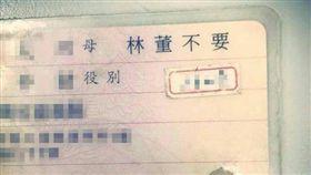 冠夫姓,林董,不要,Dcard 圖/翻攝自Dcard