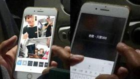 空姐遭偷拍/臉書爆料公社