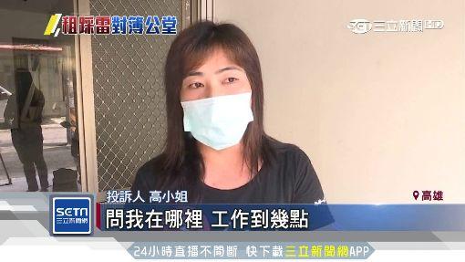 「怕他闖進來」女控房東性騷 毀約連夜逃