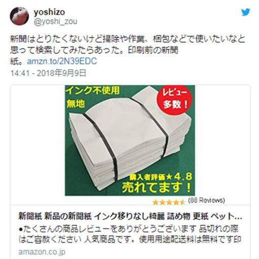 北海道,災民,日本,報紙 圖/翻攝自推特