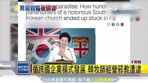 稱「毆打教徒」可驅魔 韓牧師經營邪教遭逮