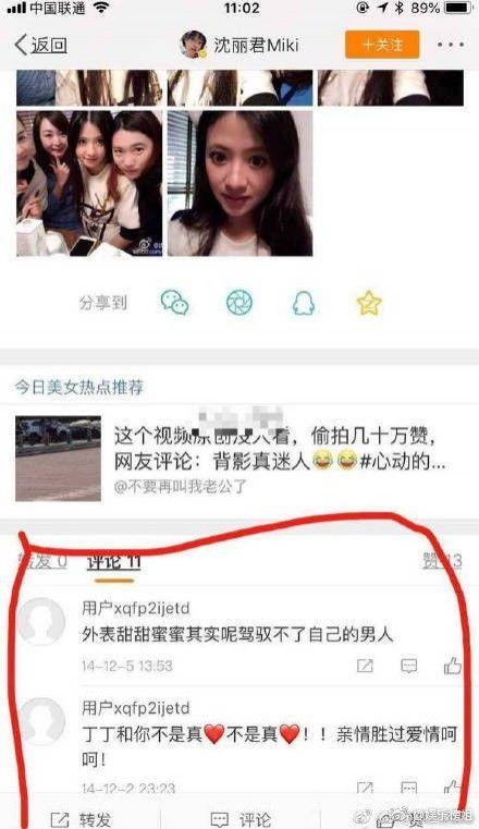 「上海第一美女」沈麗君跳樓輕生…囂張小三留言挑釁!遭肉搜見光 小三(取自微博)