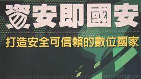 總統期許台灣有能力面對資安挑戰總統蔡英文(圖)11日在總統府經國廳出席「府會資安週」開幕式,致詞期許台灣各個城市在邁向智慧城市的過程中,培養能力面對資訊安全的挑戰。中央社記者徐肇昌攝  106年12月11日