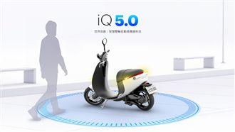Gogoro升級 智慧系統開放升級