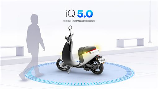 Gogoro iQ System智慧系統 5.0」。(圖/Gogoro提供)