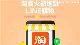 LINE購物,阿里巴巴,淘寶天貓,電商,淘寶