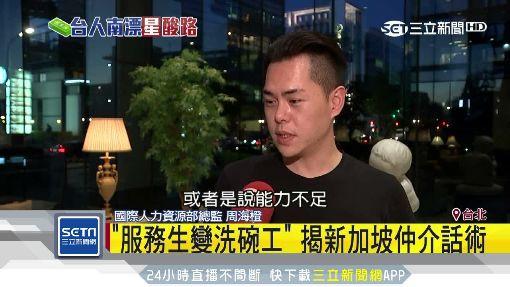 「服務生變洗碗工」 揭新加坡仲介話術