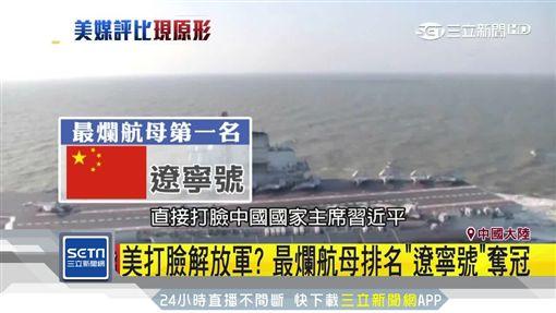 美打臉解放軍?中國「遼寧號」被評為最爛航母之冠| 國際| 三立新聞網SETN.COM