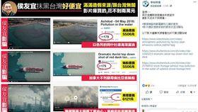 抓到!侯友宜反深澳影片 網揭污染片段:國外素材網站買來的 (圖/翻攝自臉書)
