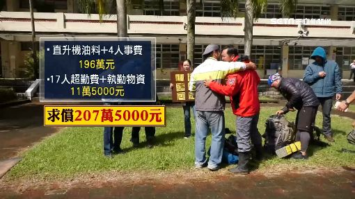 爭執先吊背包畫面曝 登山客遭求償207萬 ID-1552427