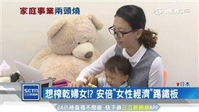 日本面臨人力短缺!安倍推「女性經濟」籲家庭主婦重回職場