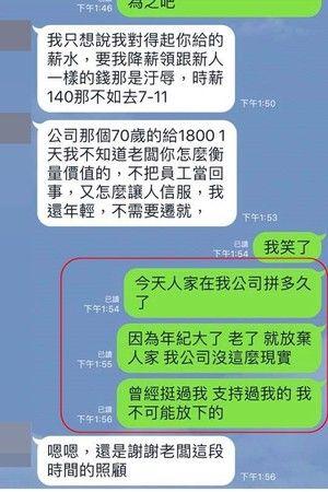 日薪,扣薪,老闆,員工,爆怨公社 圖/翻攝自臉書爆怨公社