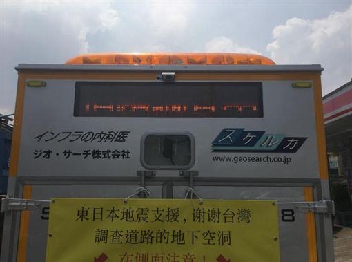 日本透地雷達車高雄趴趴走 竟是免費道路健檢(圖/翻攝自爆料公社臉書) ID-1553011