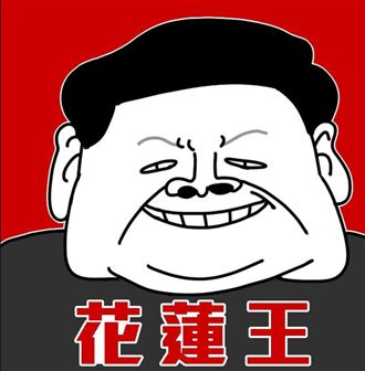 傅崐萁黑特粉專推「花蓮后」網友熱議