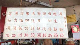 台南,麵店,佛心,美食天堂,天龍國,/翻攝自爆怨公社