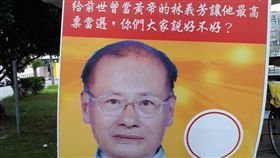 選舉,林義芳,競選海報(圖/翻攝自臉書爆廢公社)