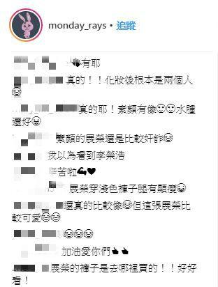 展榮展瑞(圖/IG)