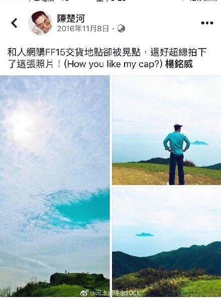 陳楚河,丘涵(圖/翻攝自微博)