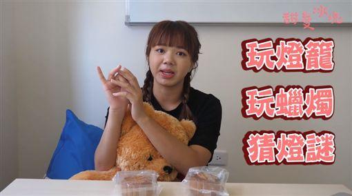 港台中秋習俗/翻攝自甜度冰塊KaoBeiCold YouTube