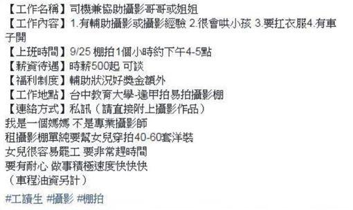 攝影助理,時薪,500元,爆怨公社 圖/翻攝自臉書爆怨公社