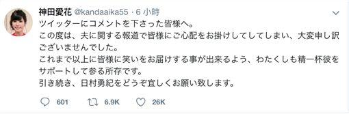 神田愛花發文 圖/翻攝自推特