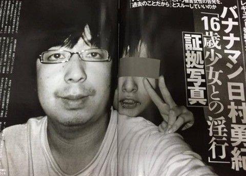 FRIDAY週刊 圖/翻攝自FRIDAY週刊 日村勇紀 圖/翻攝自推特