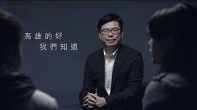 高雄,陳其邁,影片,選舉 圖/翻攝自YouTube
