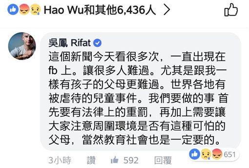 看虐童案揪心,吳鳳臉書留言要重罰(圖/翻攝畫面)
