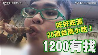 不用1200!吃遍二十道台南小吃!
