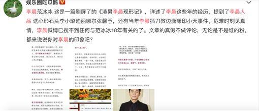 微博討論李晨 圖/翻攝自微博