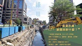 林佳龍,台中,綠川興城 圖/翻攝自林佳龍臉書