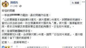 黃國昌 臉書 槓記者 (圖/翻攝自黃國昌臉書)