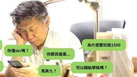 柯文哲LINE 翻攝臉書