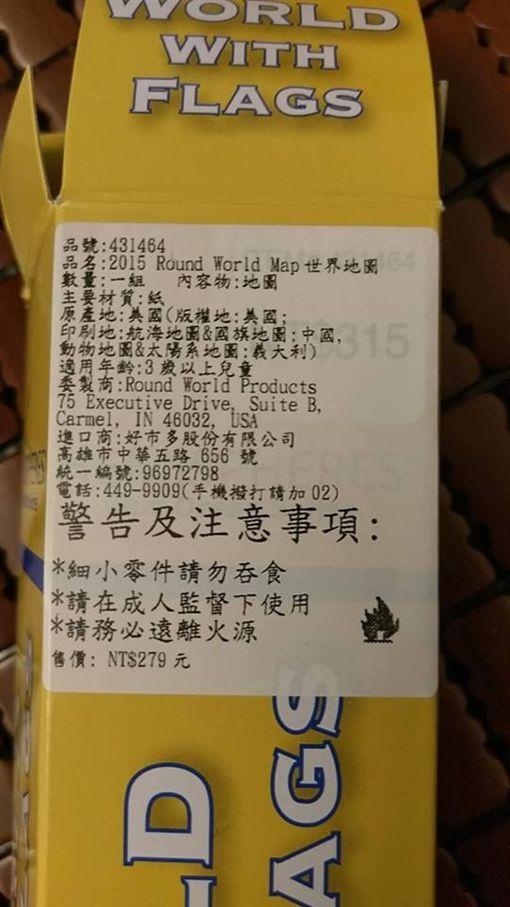 好市多賣地圖卻沒有台灣國旗 網友火大:要求下架!圖/翻攝自Costco好市多 商品經驗老實說臉書https://www.facebook.com/groups/1260448967306807/permalink/2233071536711207/