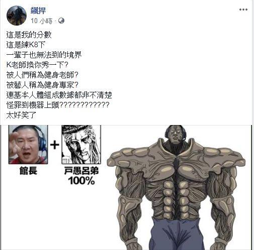 館長陳之漢 圖/翻攝自臉書