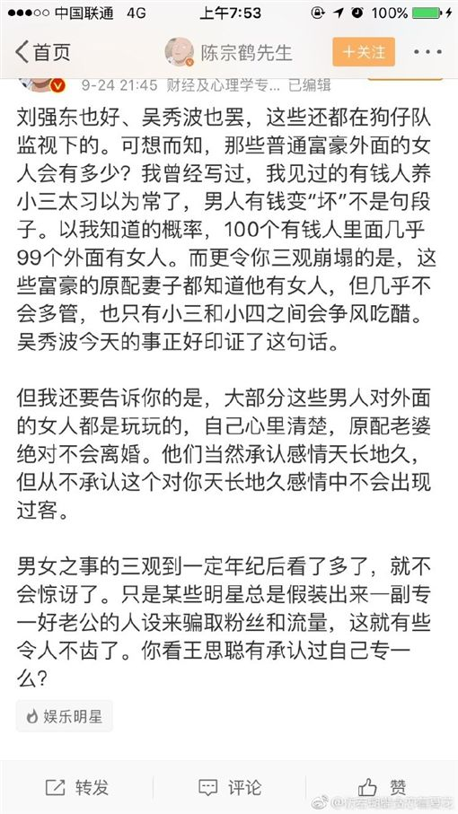 吳秀波/翻攝自微博