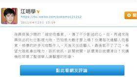 資深歌手江明學吸毒遭逮,但他先前曾在微博發表反毒宣言(翻攝微博)