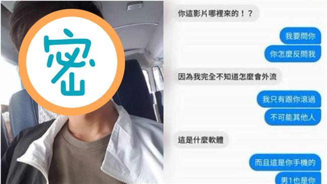 網紅男神「激情謎片」外流…速關版