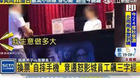 嘉義,電影院,爆料公社,飆罵(圖/新聞台)