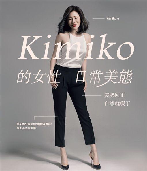 KIMIKO老師的好身材的八大觀念